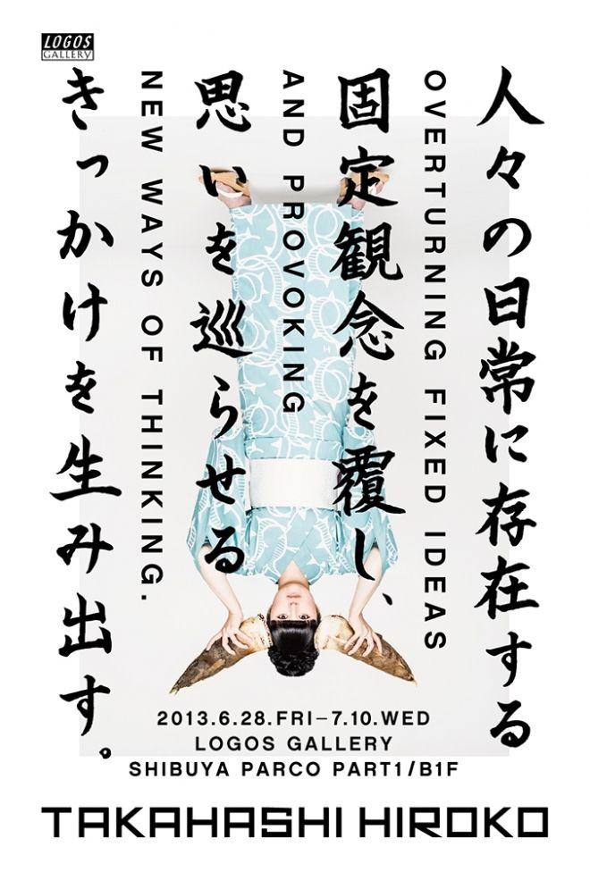TAKAHASHI HIROKO EXHIBITION OVERTURNING FIXED IDEAS AND PROVOKING NEW WAYS OF THINKING. | LOGOS GALLERY | パルコアート.com