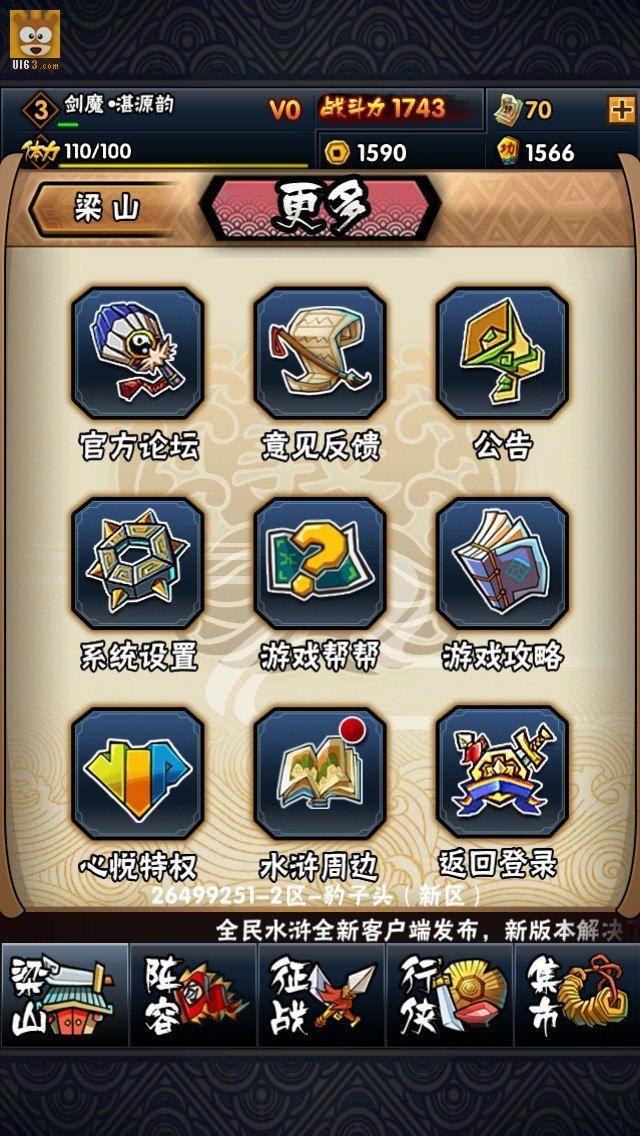 《全民水浒》GUI游戏界面设计欣赏 on UI63