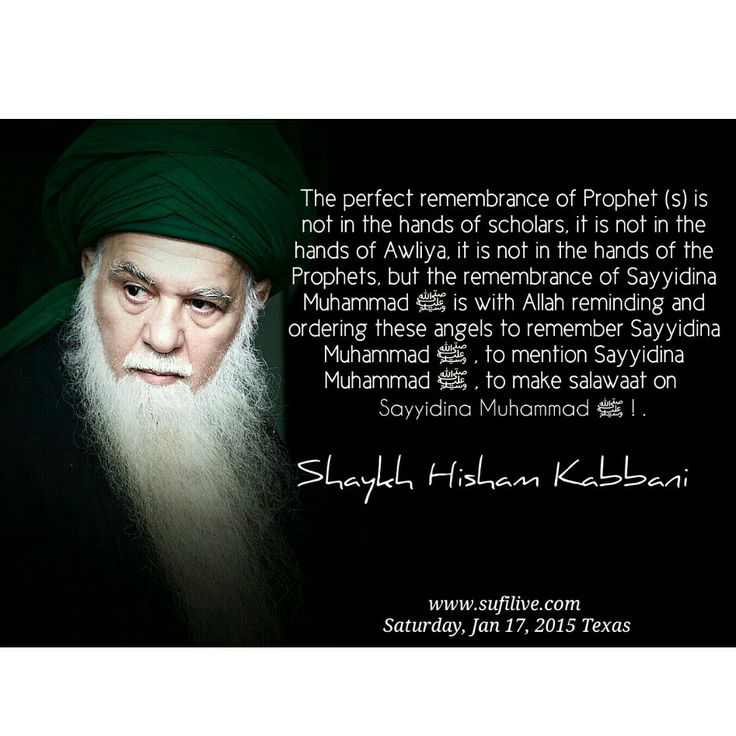 Shaykh Hisham Prophet Muhammad salawat