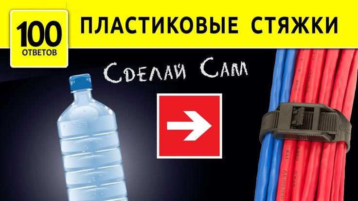 Как сделать стяжку, хомут для проводов или кабельные стяжки из пластиковой бутылки своими руками в домашних условиях? Применение пэт бутылок. Как использоват...