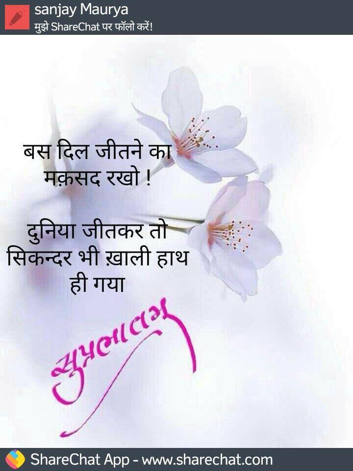 Pin By Narendra Pal Singh On Good Morning Morning Quotes Morning