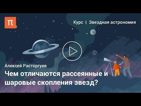 Звездная астрономия — ПостНаука