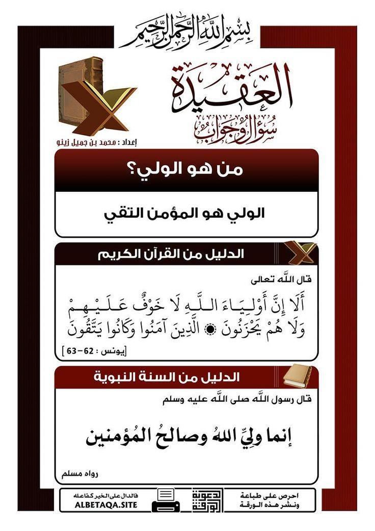 من هو الولي Islam Beliefs Words Quotes Blog Posts