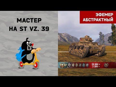 Мастерство на Чехословацких средних танках WOT - YouTube