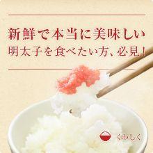 新鮮で本当に美味しい 明太子を食べたい方、必見!