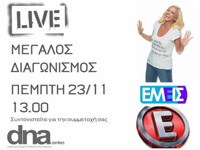 Σήμερα LIVE Μεγάλος Διαγωνισμός στη 13.00 στην εκπομπή της Κας Λαμπίρη  στο Κανάλι Ε . Συντονιστείτε για την συμμετοχή σας ! #contest #medicalaesthetics  #dnacenters www.dnacenters.gr
