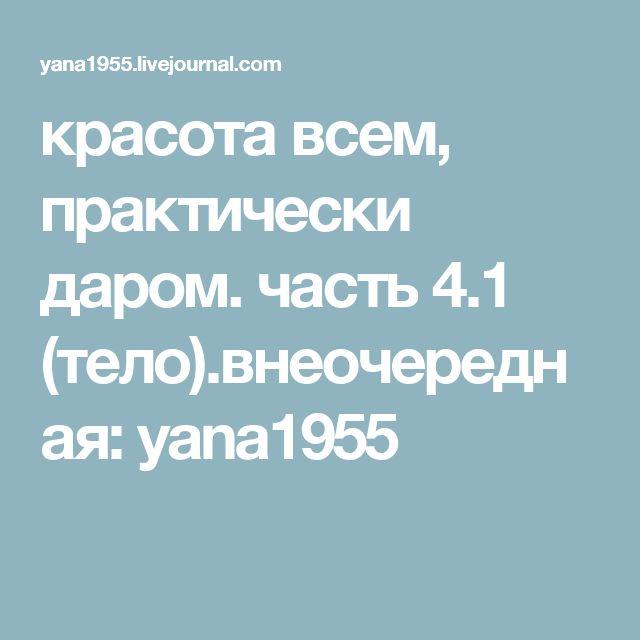 красота всем, практически даром. часть 4.1 (тело).внеочередная: yana1955