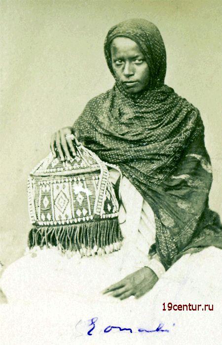 Сомалийская девушка. 19 век.