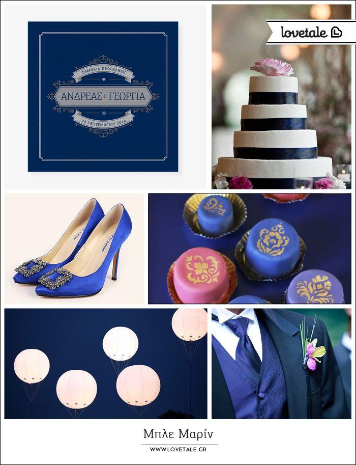Επειδή η νύφη φορούσε κάτι μπλε… http://blog.lovetale.gr/archives/1447