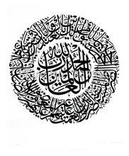 High quality 200*200cm Home stickers wall decor art Vinyl decals SE28 islamic design Muslim Words(China (Mainland))