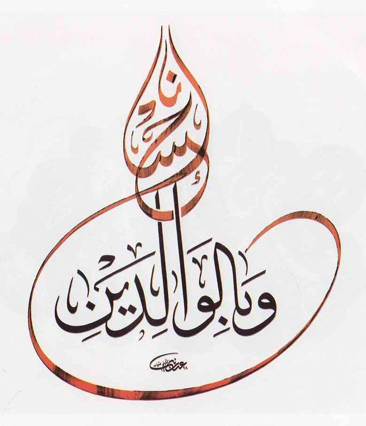 ve bil valideyni ihsanaa  (anne babaya iyi davranın) عدنان الشيخ عثمان