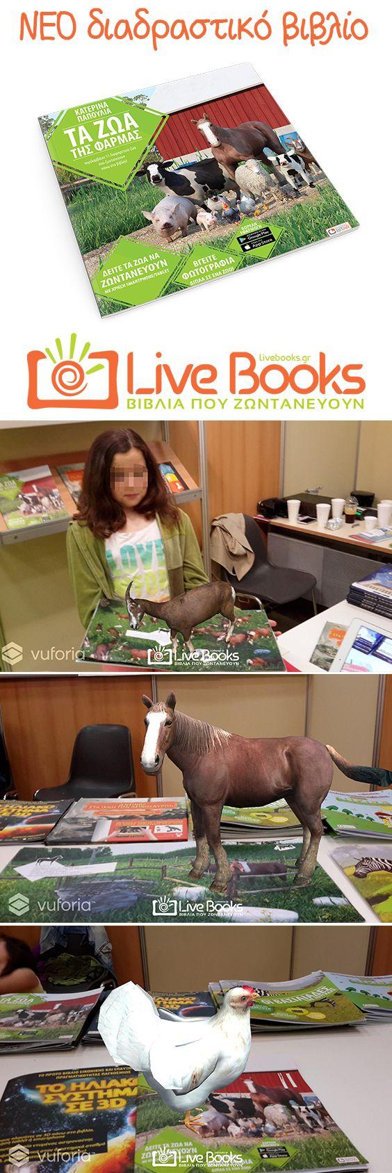 #livebooks.gr #βιβλίο #δώρο #παιδί #καινοτομία #ζώα #φάρμα #βιβλία_που_ζωντανεύουν #διαδραστικό #εκπαιδευτικό #παιχνίδι