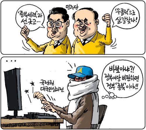 바보 아냐?! http://news.khan.co.kr/kh_cartoon/khan_index.html 2월 4일 경향신문 만평입니다.