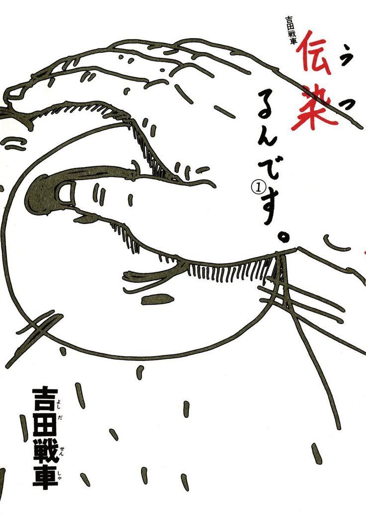 伝染るんです (全5巻)/ 吉田戦車