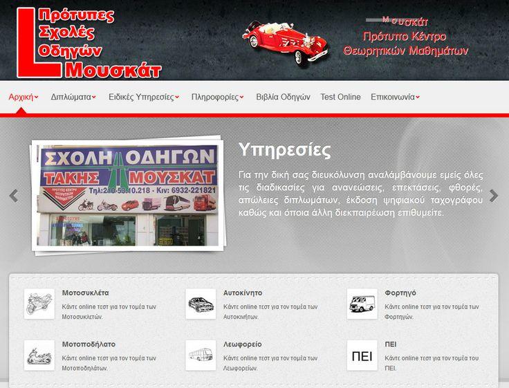 http://www.mouskat.gr