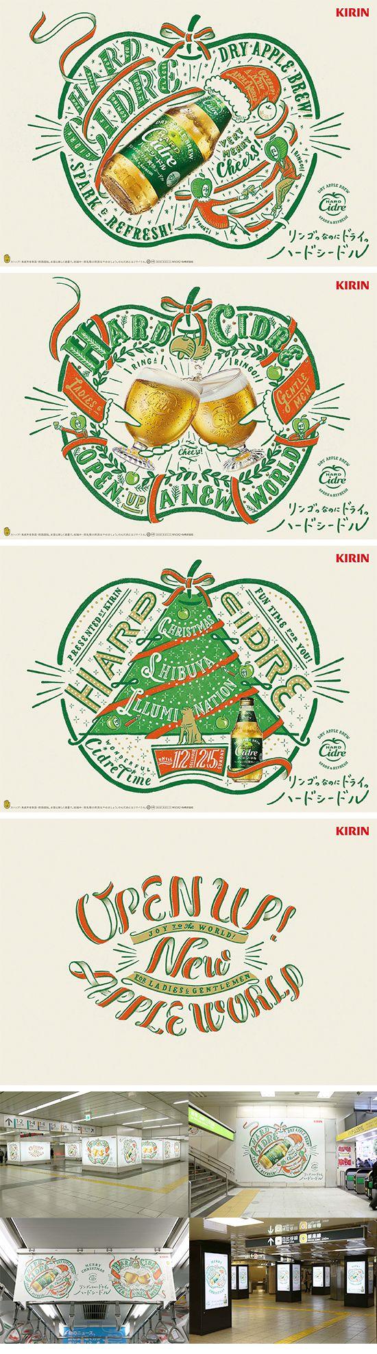 Creative Power Unit » Blog Archive » KIRIN HARD Cidre 2016 Xmas