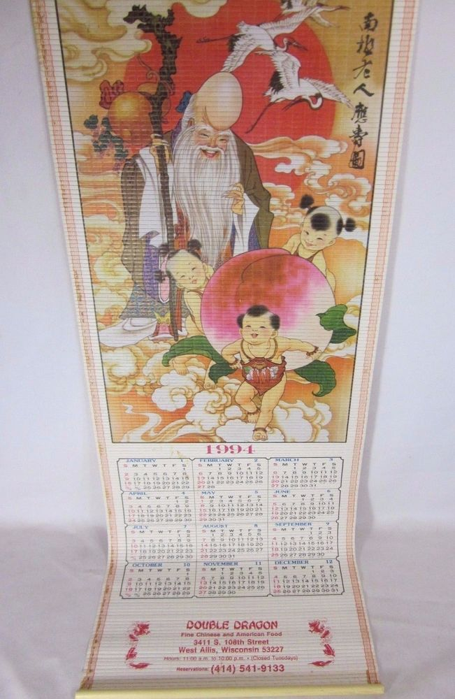 1994 Calendar Chinese Restaurant Bamboo Scroll West Allis WI Double Dragon
