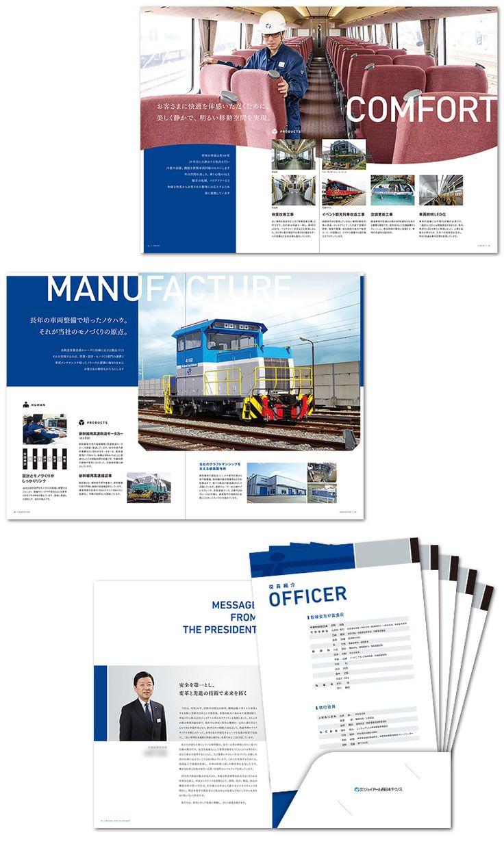 鉄道製造業の会社案内デザイン制作