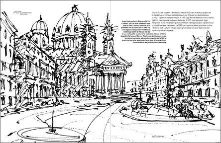 В Tatlin Mono Сергея Эстрины были включены не только его проекты, но и графические работы.