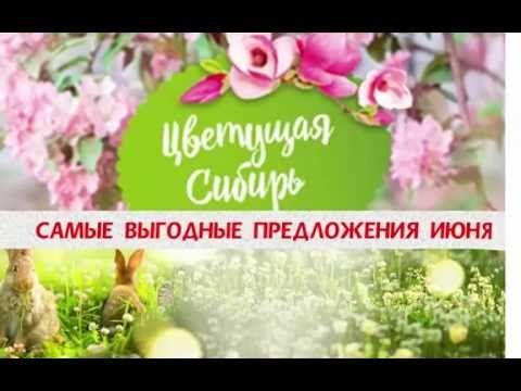 """Как всегда щедро! Купите по акциям инновационные продукты """"Сибирского здоровья! http://ru.siberianhealth.com/ru/shop/actions/?ref=4204429"""