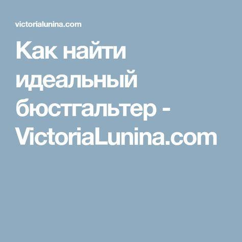Как найти идеальный бюстгальтер - VictoriaLunina.com