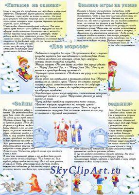 Информация для классного уголка - зима