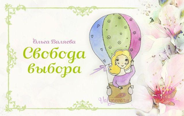 Свобода выбора ~ Предназначение быть Женщиной ~ Ольга и Алексей Валяевы               http://www.valyaeva.ru/svoboda-vybora/