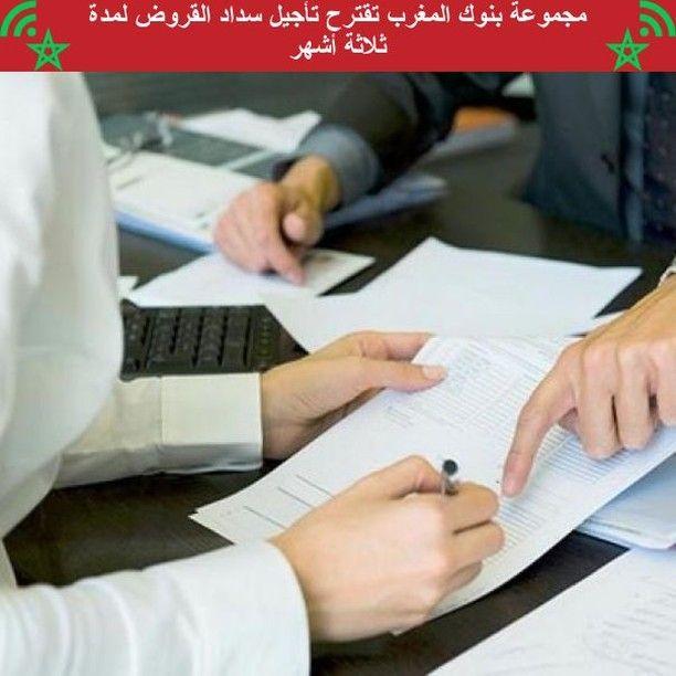 قدمت المجموعة المهنية لبنوك المغرب مقترحات من أجل دعم الأسر والمقاولات خلال الأزمة الناتجة عن تفشي فيروس كورونا المستجد تتمة المقال H Cards Playing Cards