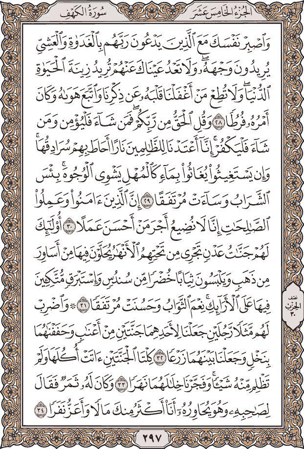 قراءة سورة الكهف