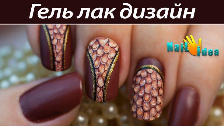 """❤ГЕЛЬ-ЛАК (Шеллак): Матовый дизайн гелевых ногтей """"Благородная Рептилия""""..."""