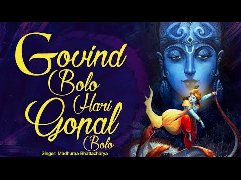 GOVIND BOLO HARI GOPAL BOLO | VERY BEAUTIFUL SONGS - POPULAR KRISHNA BHAJANS ( FULL SONGS ) - YouTube