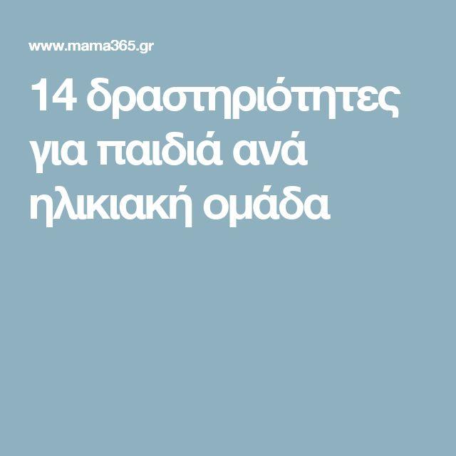 14 δραστηριότητες για παιδιά ανά ηλικιακή ομάδα