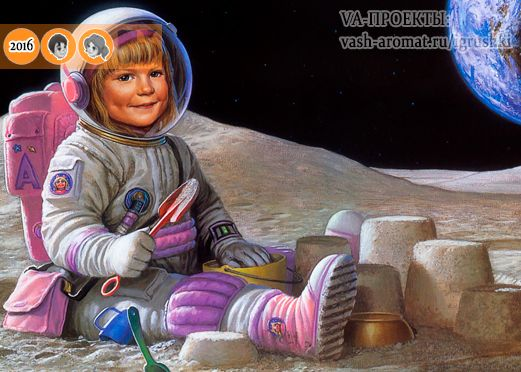 Детям к 12 Апреля. Интересный факты о космосе - 11 Апреля 2016 - ВА-Проекты: парфюмерия и игрушки!