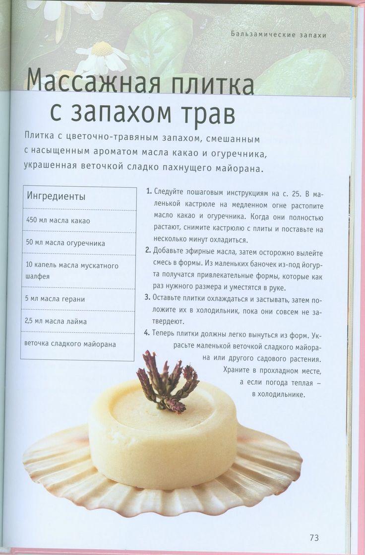 рецепт мыла с картинками вот этого