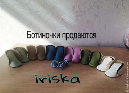 Принимаю заказы на изготовление обуви для куколок