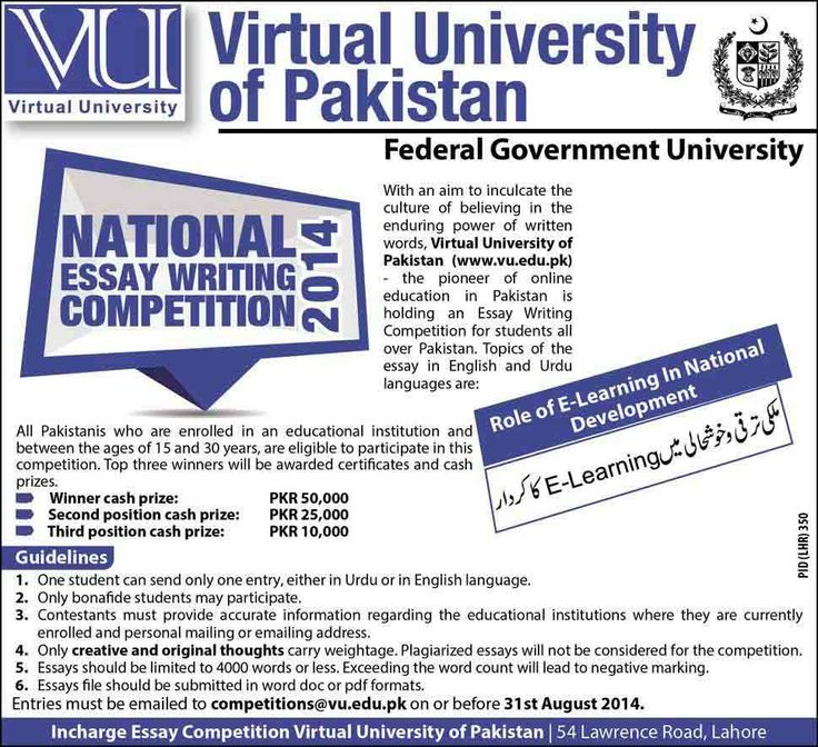 Virtual University of Pakistan National Essay Writing Competition