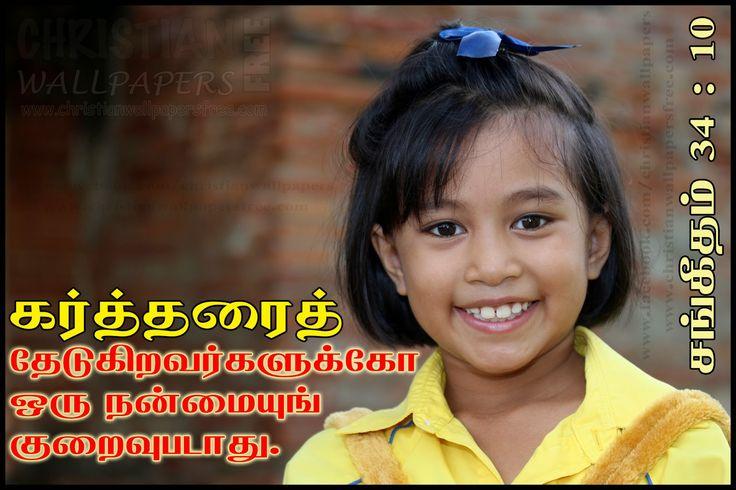 Tamil Christian Wallpapers: Come, ye children, hearken unto me: I will teach y...