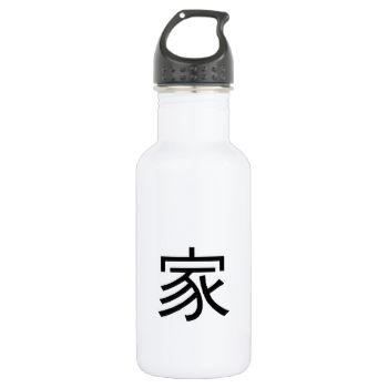 家 Chinese for Home. Get this Chinese sign for Home for a trendy and modern looks for you Product.