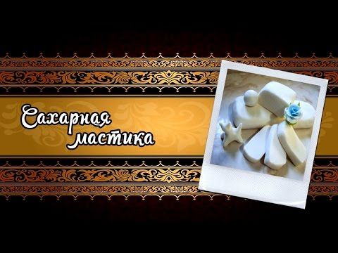 Сахарная мастика мастер класс видео (Sugar paste naturally white) - YouTube