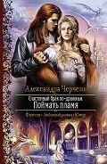 Интересная книга Счастливый брак по-драконьи. Поймать пламя, Черчень Александра #onlineknigi #читаемвместе #pages #story