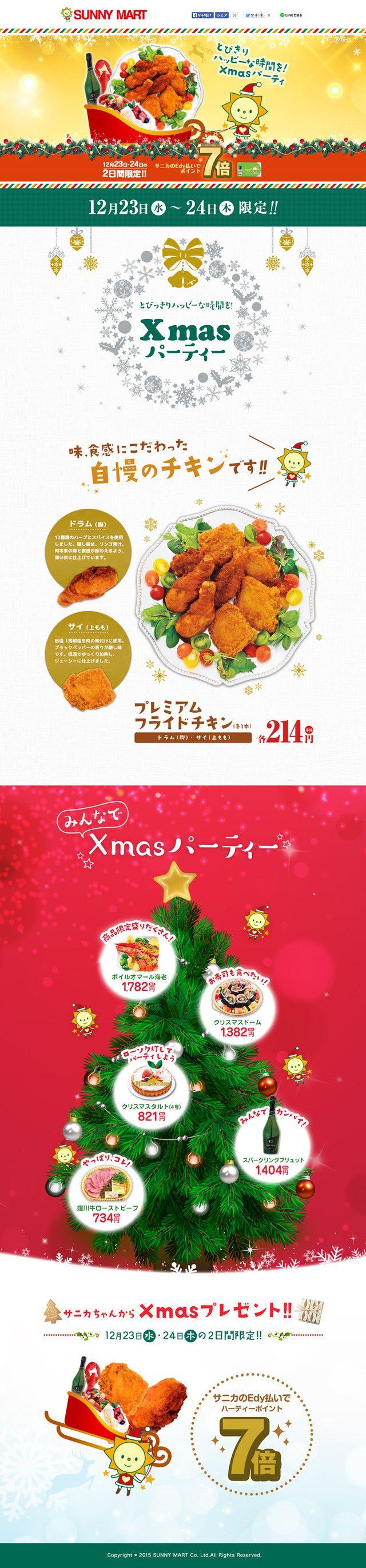 クリスマスチキンのLP - COLORMODE   JAYPEG