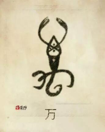 萬姓圖騰,萬是以蠍子為圖騰的姓。《楚帛書》載萬為女媧四子之一,風姓。姬姓芮伯萬子孫以萬為姓。始祖:芮伯萬。