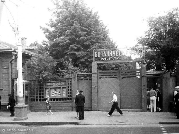 Старый вход в Аптекарский огород. (Moscow, prospect Mira).