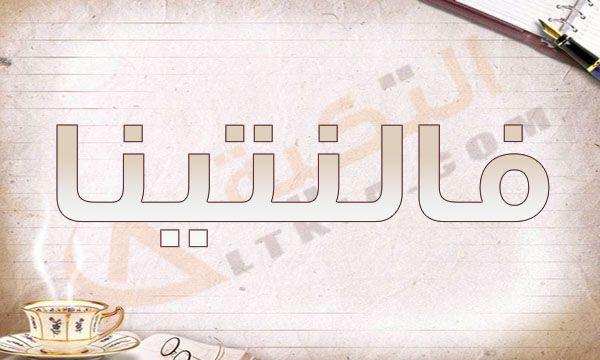 معنى اسم فالنتينا في قاموس المعاني فالنتينا من أسماء البنات الحديثة حيث لا يوجد الكثير على علم به فهو ليس اسم عربي وهذا ما دفع الكثير للبحث Math Math Equations