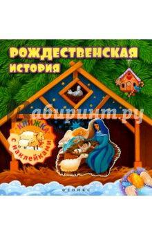 Рождественская история. Книжка с наклейками обложка книги