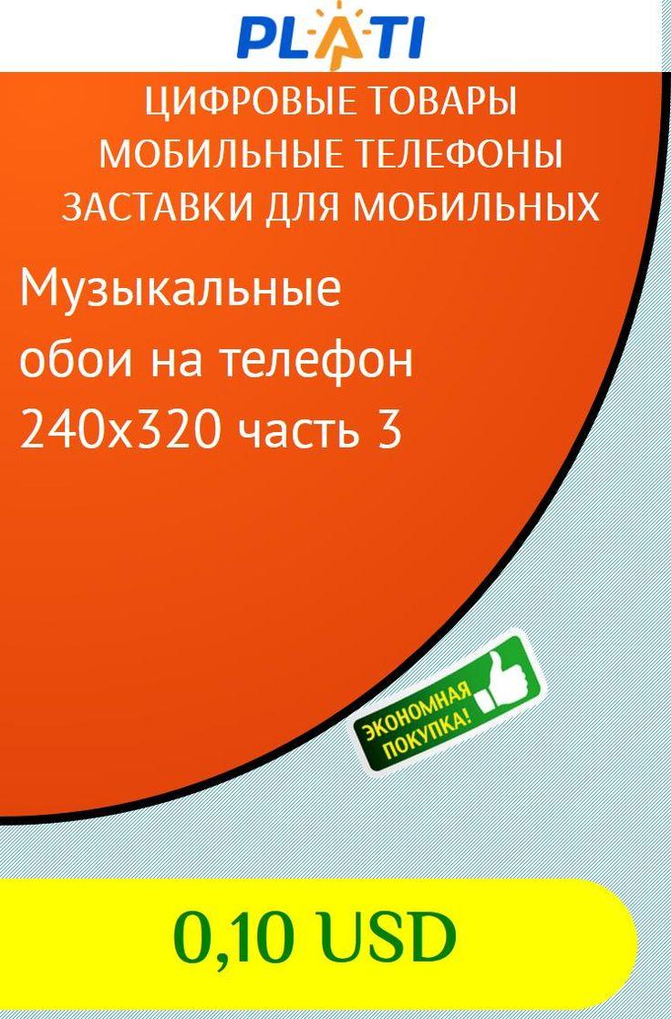 Музыкальные обои на телефон 240х320 часть 3 Цифровые товары Мобильные телефоны Заставки для мобильных