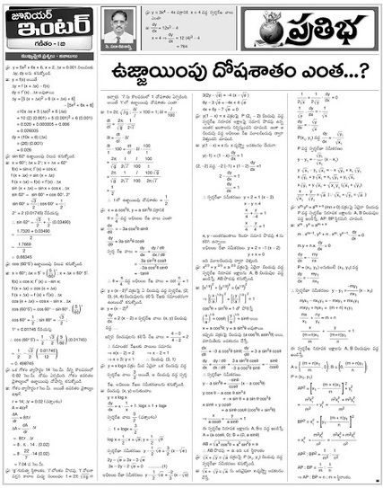 manabadi intermediate test papers Manabadi ap intermediate model question papers download with bit papers download 2018 exams, ap junior inter previous model papers download for 2018 interm.