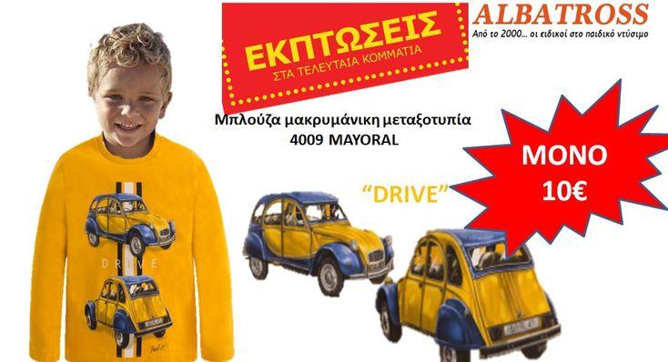 Εκπτώσεις μέχρι -50% στο επώνυμο παιδικό ρούχο. ΜΟΝΟ με 10€ υπέροχη μπλούζα από την MAYORAL σε χρώμα κουρκουμά . Δείτε την στο E-shop μας : http://albatross-junior.gr