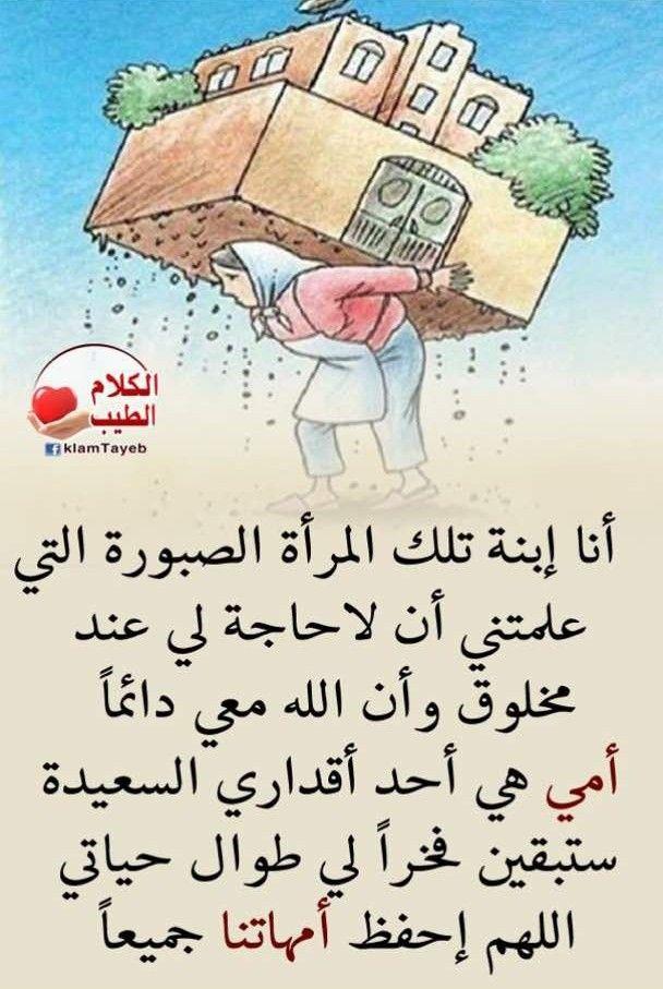 اللهم ارحم أمي واغفرلها يارب العالمين Love Mom Family Love Challenges