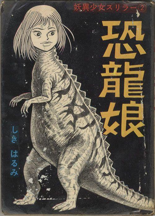 恐龍娘 / しきはるみ / 東京漫画出版社